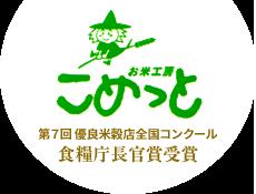 お米工房こめっと | 愛知県田原市のお米マイスター認定の米穀店